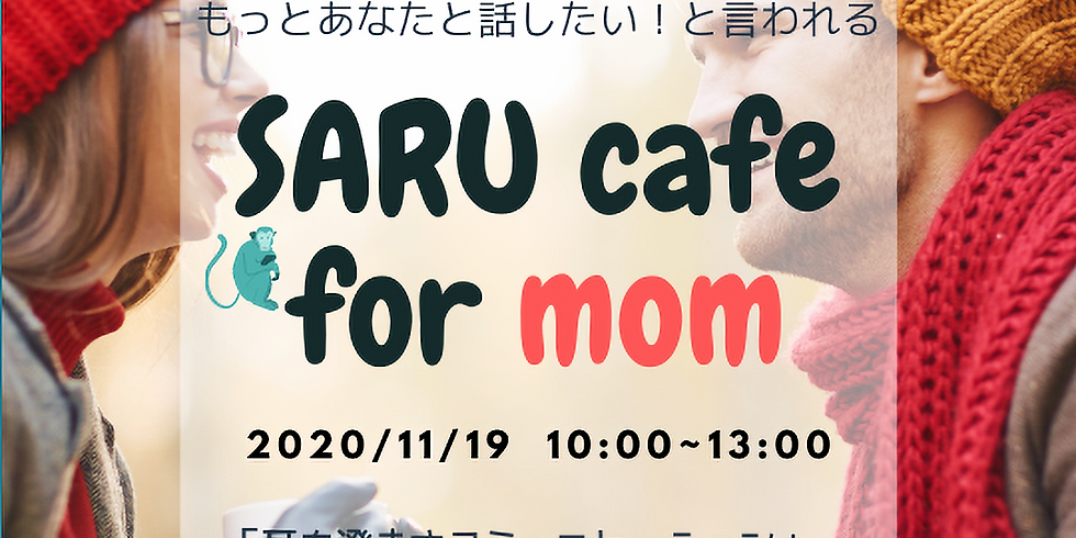 SARUcafe for mom あなたともっと話したい! 11.19(木)