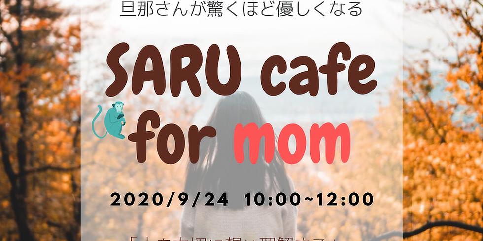 SARUcafe for mom 旦那さんが驚くほど優しくなる 9.24(木)