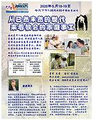 ANACEFC May 2020 Workshop Flyer R1(20040