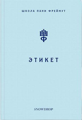 etiket_ru.jpg