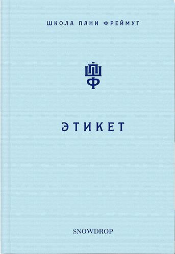 ЕТИКЕТ (російською мовою)