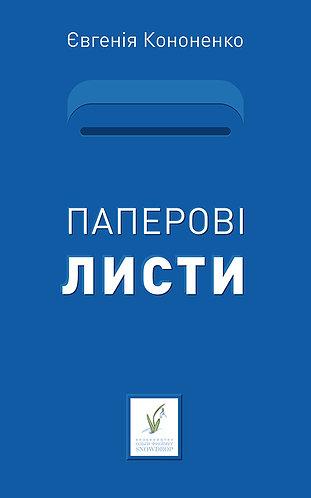 ПАПЕРОВI ЛИСТИ (електронна книга)