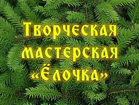 Проект Что такое Новый год.jpg
