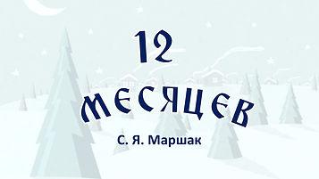 12 МЕСЯЦЕВ.jpg