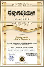 Сертификат опубликации в сетевом журнале
