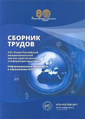 cover-2017-itorostov.jpg