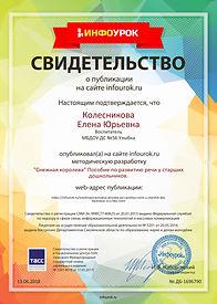 Свидетельство проекта infourok.ru №16967