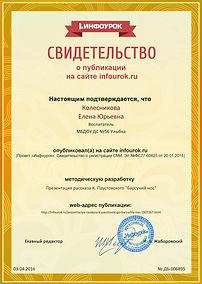 Сертификат проекта infourok.ru № ДБ-0068