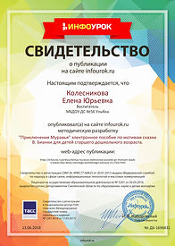Свидетельство проекта infourok.ru №16968