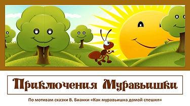 Приключения Муравья.jpg