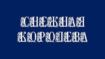 СНЕЖНАЯ КОРОЛЕВА.jpg
