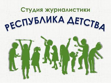 Педсовет ЛАСТОЧКА27.11.jpg