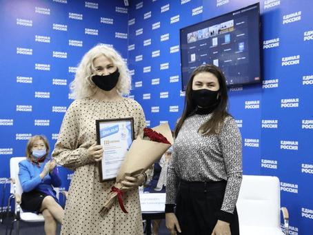 Воспитатели России - 2020