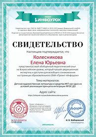 Свидетельство проекта infourok.ru №68556