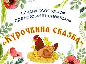 КУРОЧКИНА СКАЗКА — копия.jpg