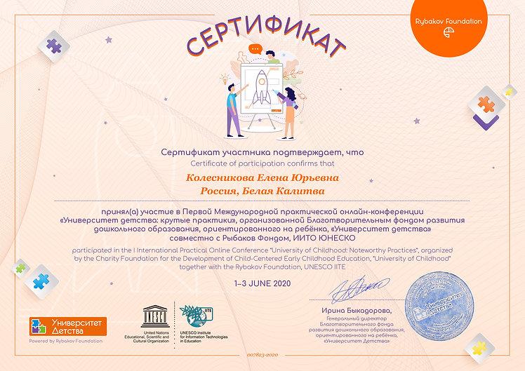 Certificate_Колесникова Елена Юрьевна (1