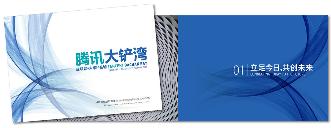 Tencent_composite.jpg