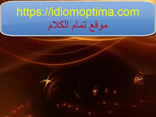 خدمات التصحيح والتدقيق باللغات العربية والإنجليزية والفرنسية