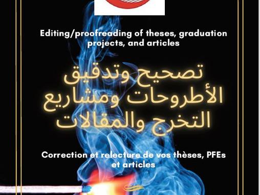 تصحيح وتدقيق الأطروحات ومشاريع التخرج والمقالات