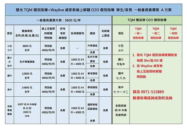 O2O會員價格表 PLAN A_頁面_1.png