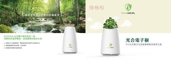 家用型空氣淨化器