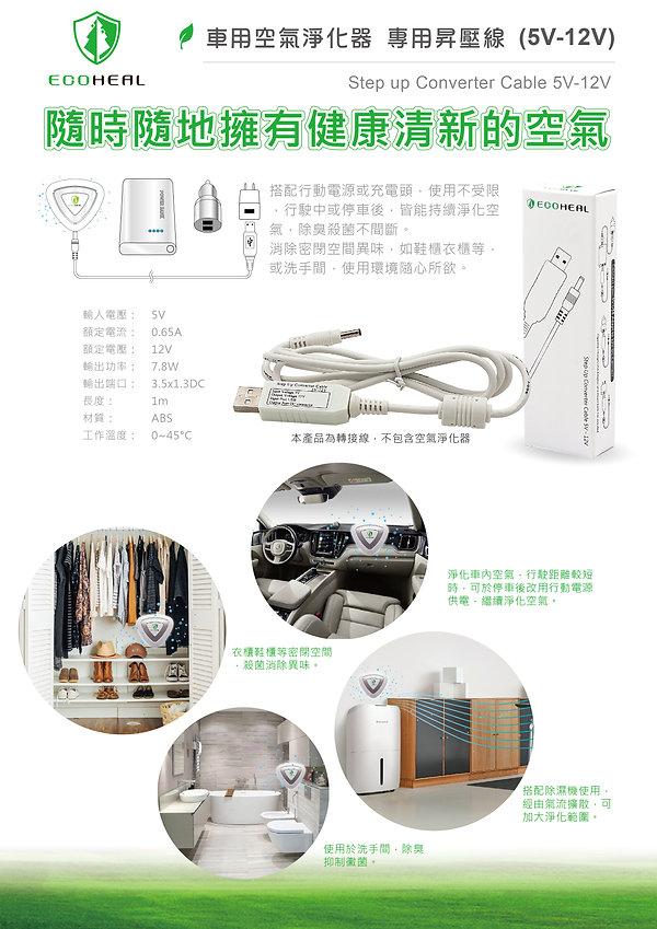 昇壓線-01.jpg