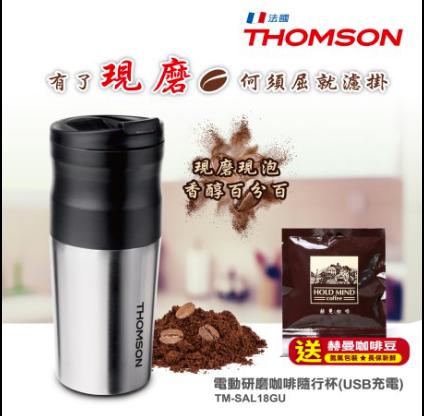 THOMSON電動研磨咖啡隨行杯(USB充電)