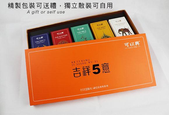 吉祥5意普洱茶禮盒