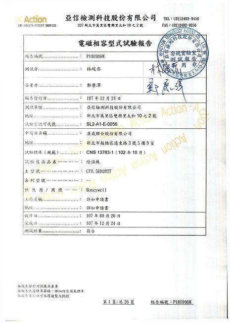 01_09 EMI測試報告_頁面_02.jpg