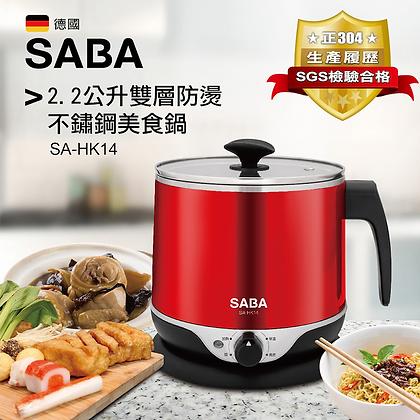 德國saba不鏽鋼美食鍋