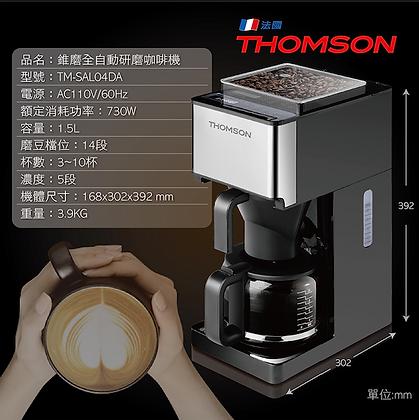 錐磨全自動研磨咖啡機