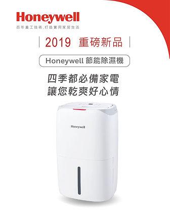 Honeywell節能除濕機(2019新品)