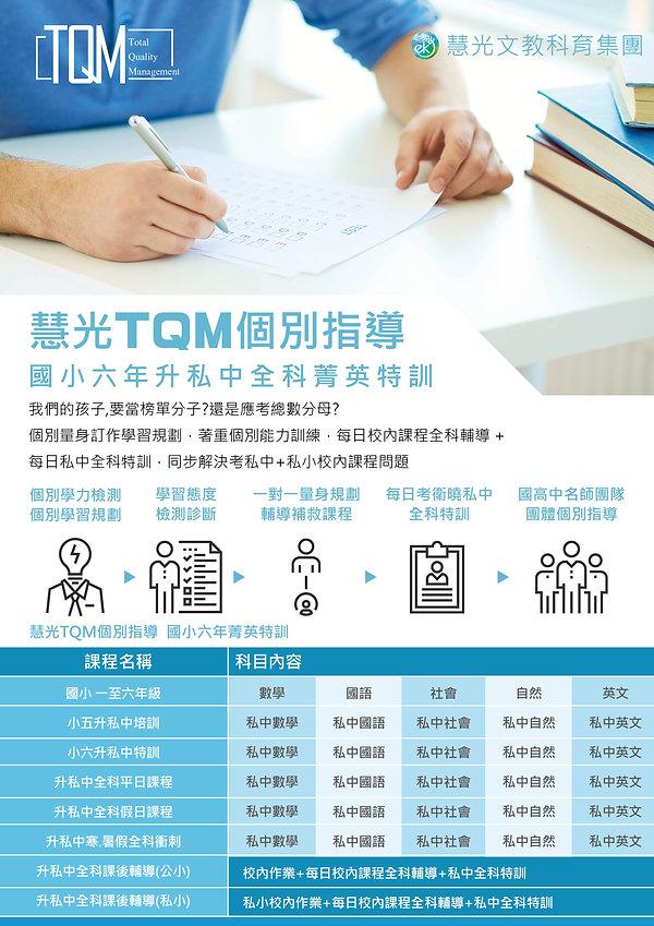 慧光TQM6.jpg
