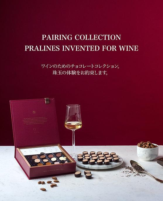 PairingCollection_wine2.jpg