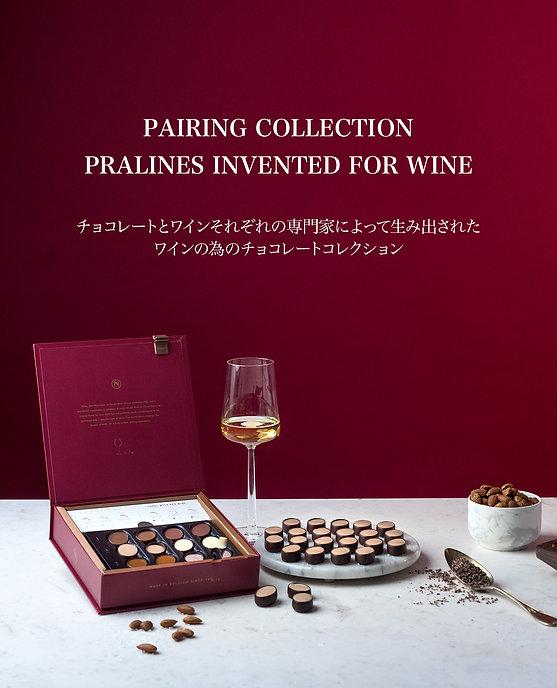 PairingCollecton_wine.jpg