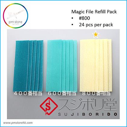 BMC Magic Files Refill #800 打磨器補充裝 (Y)