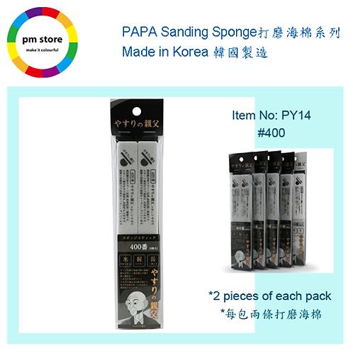 PAPA Sanding Sponge 爸爸打磨海綿 #400
