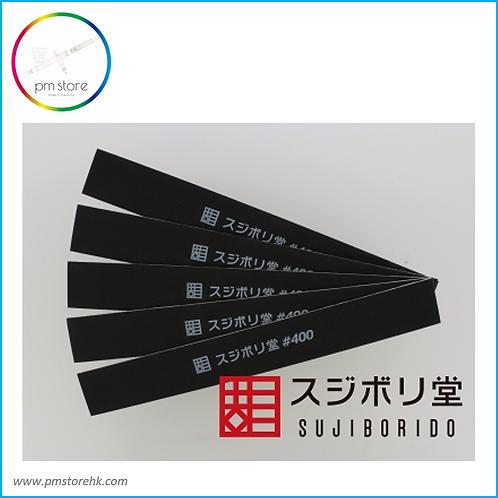 BMC MENDASHI Files #400 打磨棒