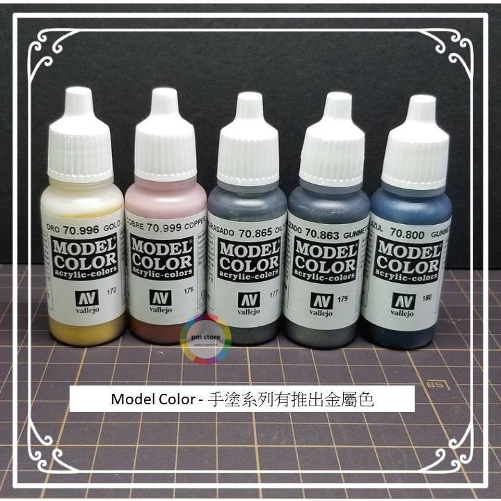 AV Model Color Metallic_edited