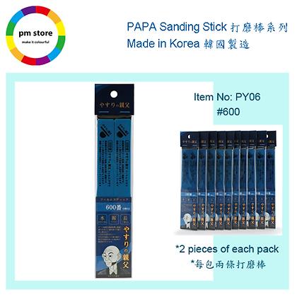 PAPA Sanding Stick 爸爸打磨棒 #600
