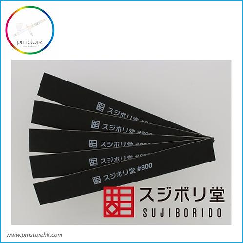 BMC MENDASHI Files #800 打磨棒