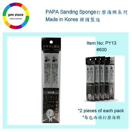 PAPA Sanding Sponge 爸爸打磨海綿 #600