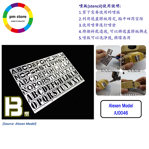 Alexen Letter Stencil B