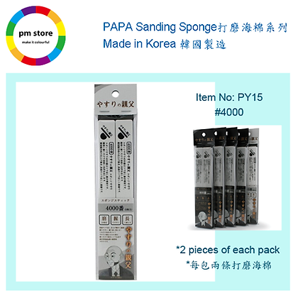 PAPA Sanding Sponge 爸爸打磨海綿 #4000