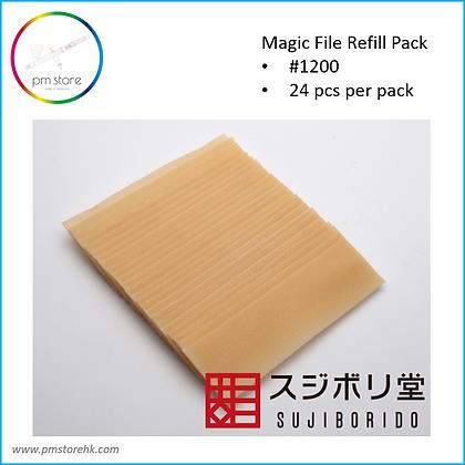 BMC Magic Files Refill #1200 打磨器補充裝 (O)