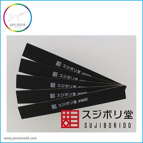 BMC MENDASHI Files #600 打磨棒