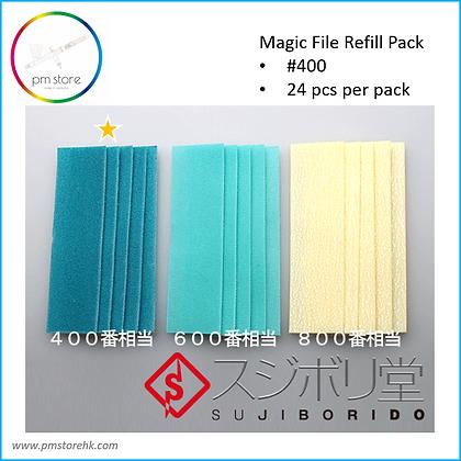 BMC Magic Files Refill #400 打磨器補充裝 (R)