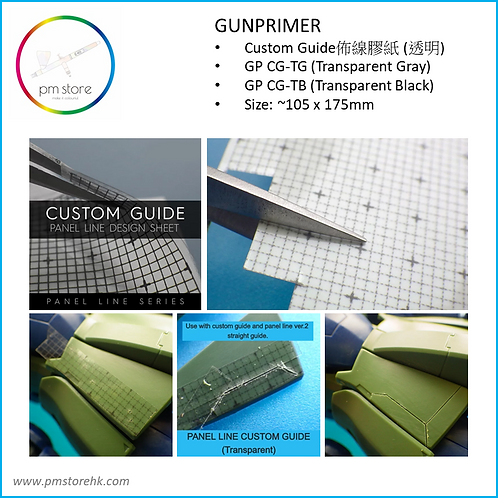 GUNPRIMER Custom Guide Black