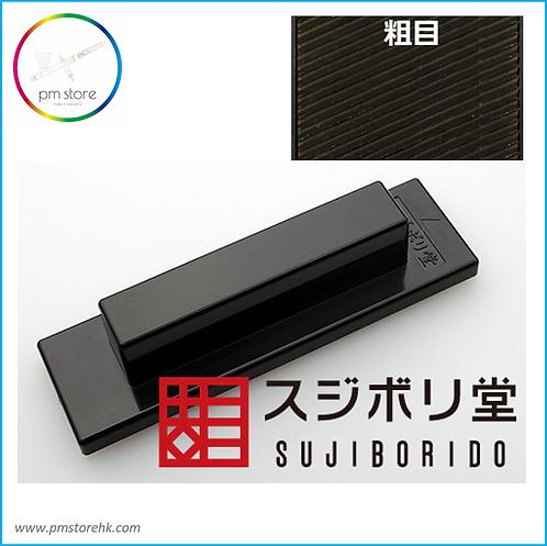 BMC Handy Iron File `Onigiri` (Rough)