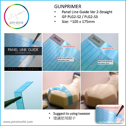 GUNPRIMER Panel Line Guide 2 Straight 0.3